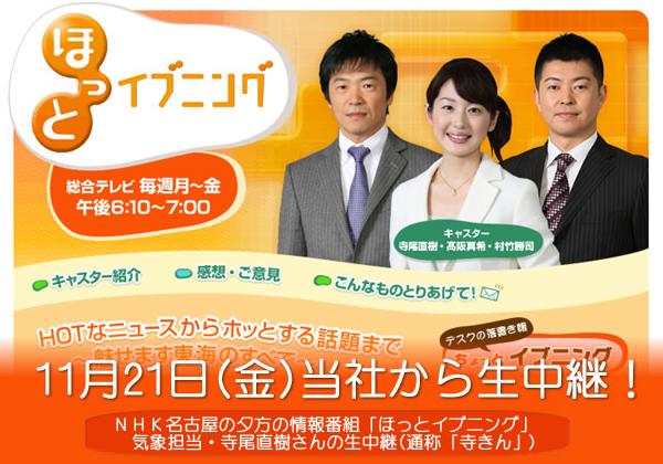 NHK名古屋「ほっとイブニング」