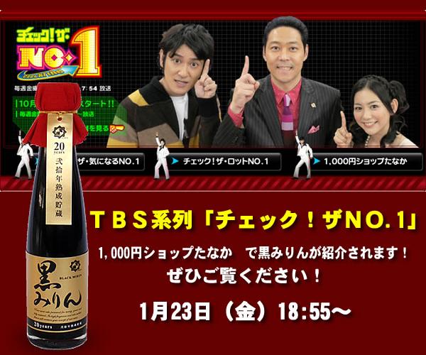 TBS系列「チェック!ザNO.1」