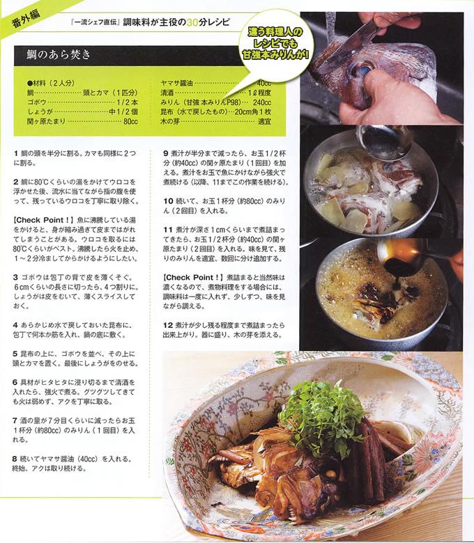 日経BP社「日経おとなのOFF」 2009年3月号