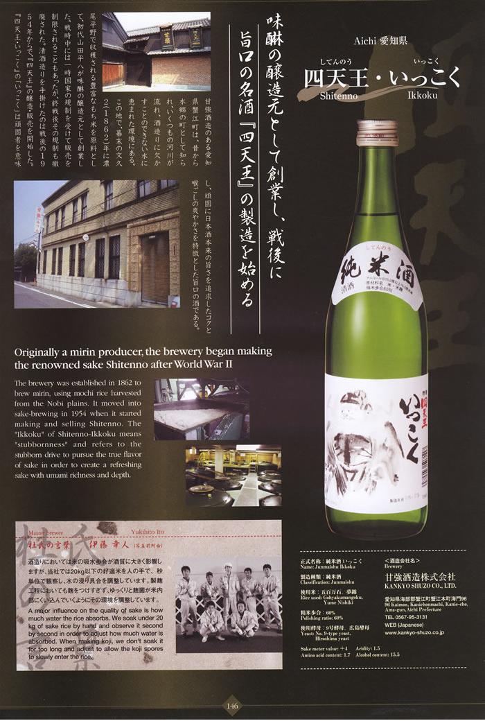 ギャップ・ジャパン「世界に誇るー品格の名酒」
