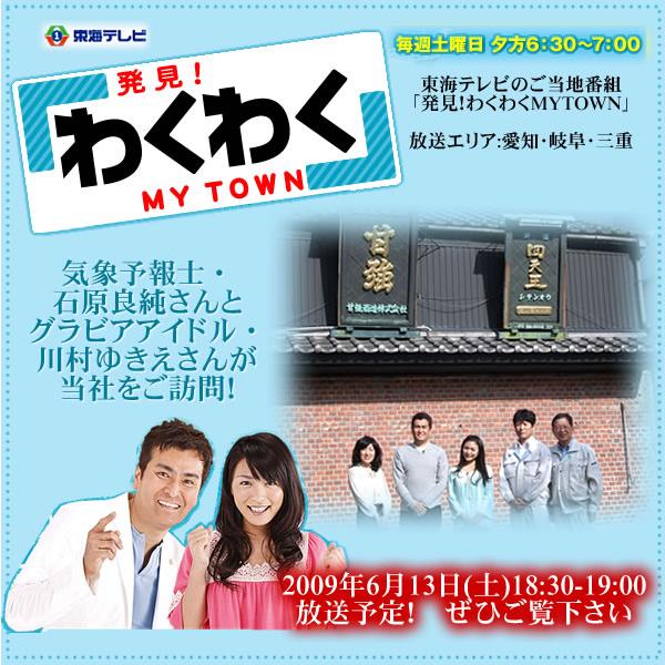 東海テレビ「発見!わくわくMY TOWN」