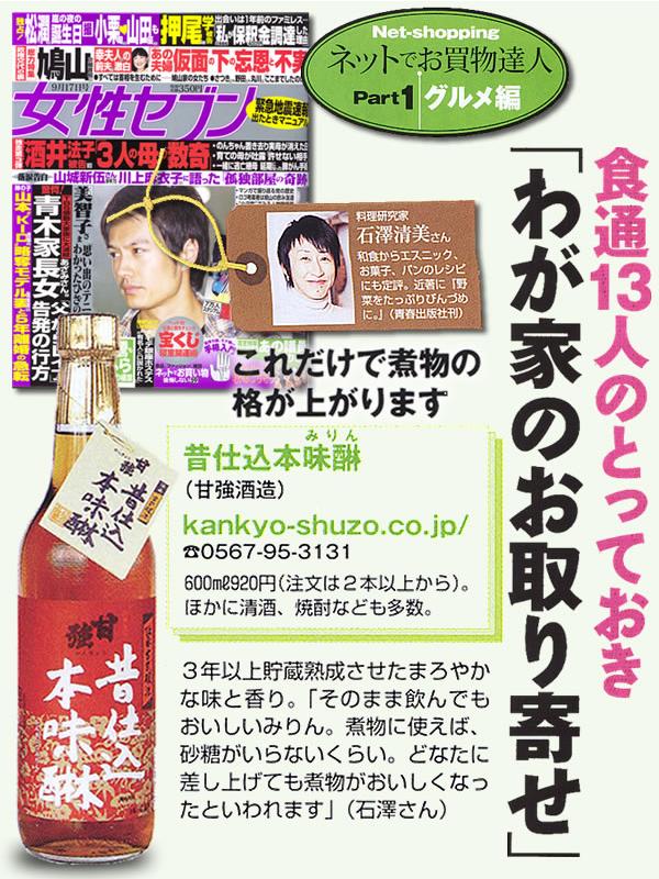 小学館「女性セブン」 2009年9月17日号