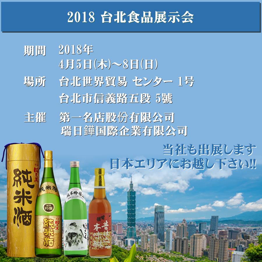 2018台北食品展示会に出展します