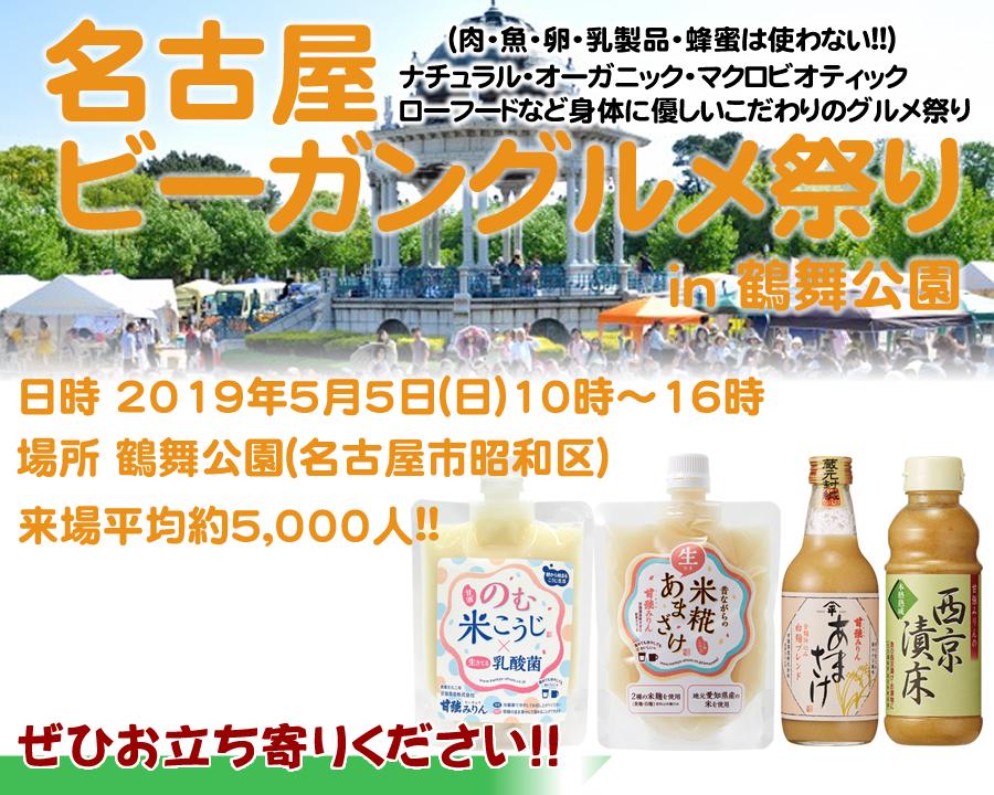名古屋鶴舞で5月5日(日)開催されるビーガングルメ祭りにぜひお越しください