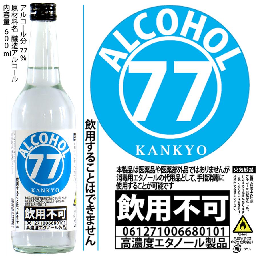 アルコール77 クリックすると通販サイトにジャンプします